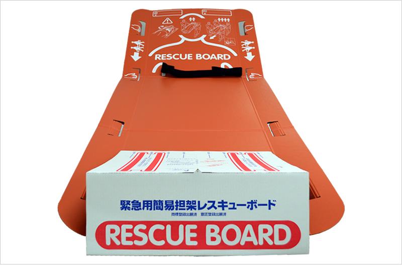 レスキューボード(緊急用簡易担架)